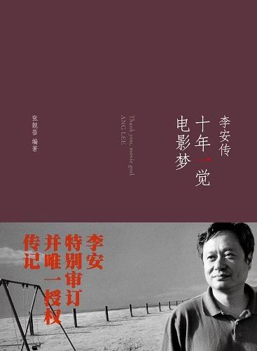 原台湾电影资料馆馆长张靓蓓辞世 因撰李安传知名