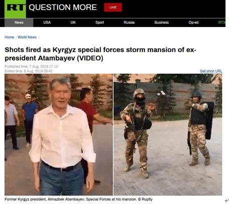 吉尔吉斯斯坦爆发内乱 前总统向现政府投降|总统