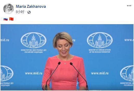 扎哈罗娃脸书视频截图