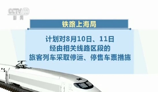"""台风""""利奇马""""逼近・铁路上海局"""