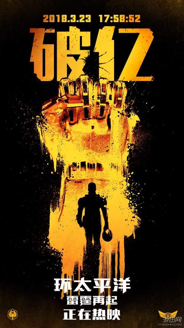 《环太平洋2》上映首日票房破亿 来势汹汹口碑却平平