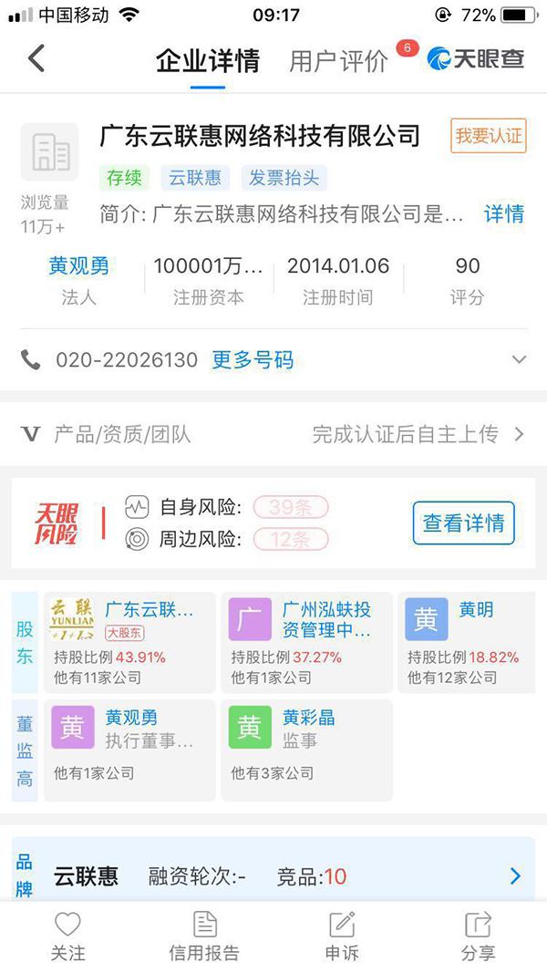 """网络传销""""云联惠"""":多次受罚 站台学者系假冒"""