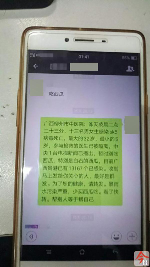 谣言信息在微信群里传播 南国今报客户端 图