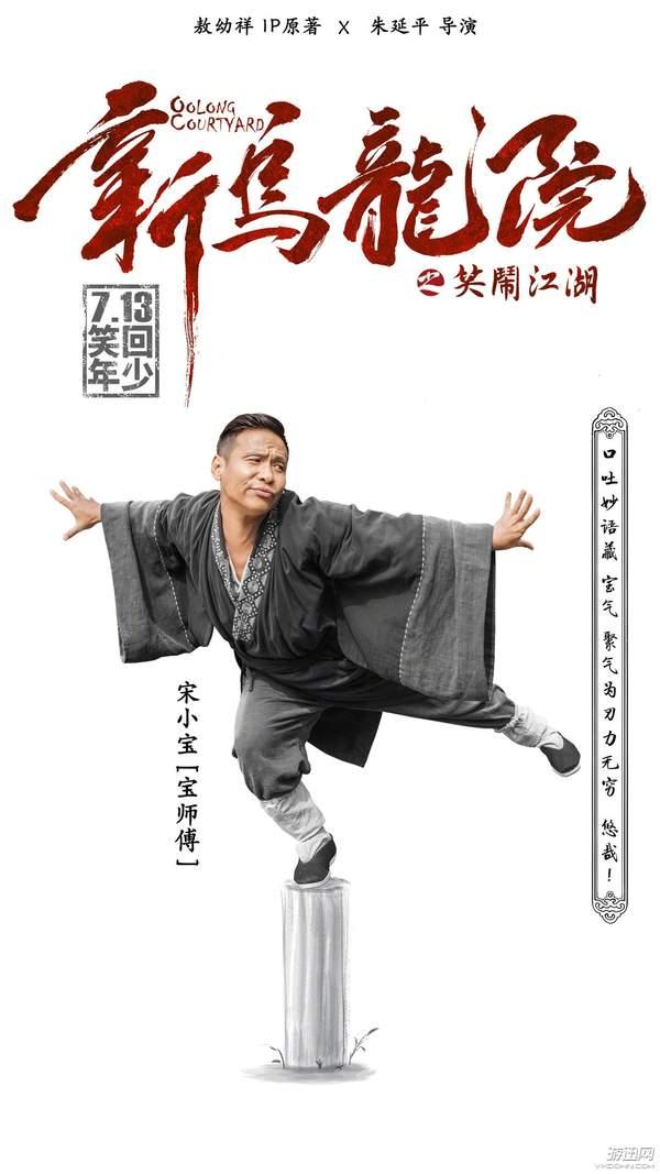 《新乌龙院》新人物海报曝光 宋小宝强凹造型实力抢镜