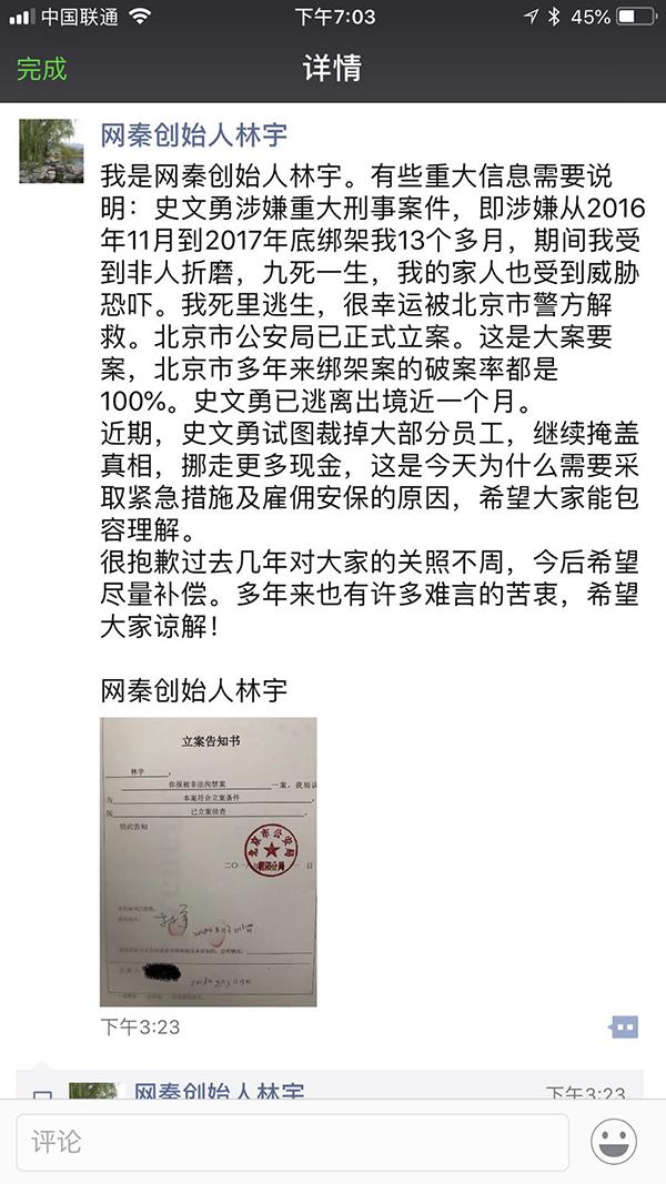 网秦创始人被拘禁迷案:称像鳌拜被拷13月 董事长否认