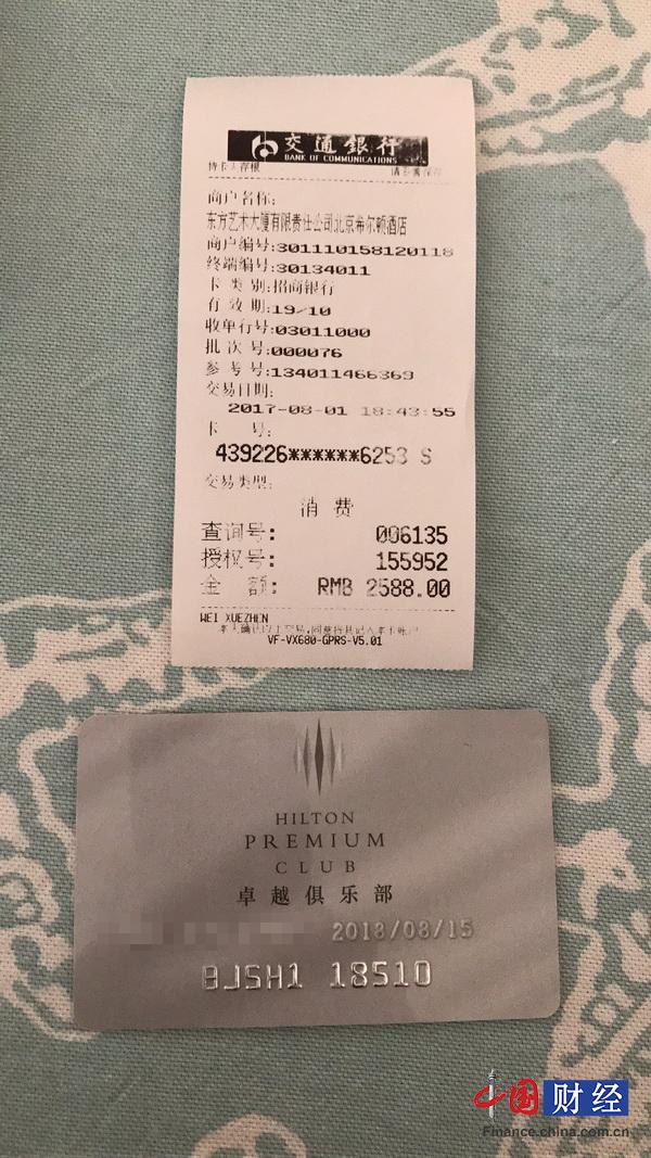 希尔顿酒店遭消费投诉:有会员卡却订不了房?