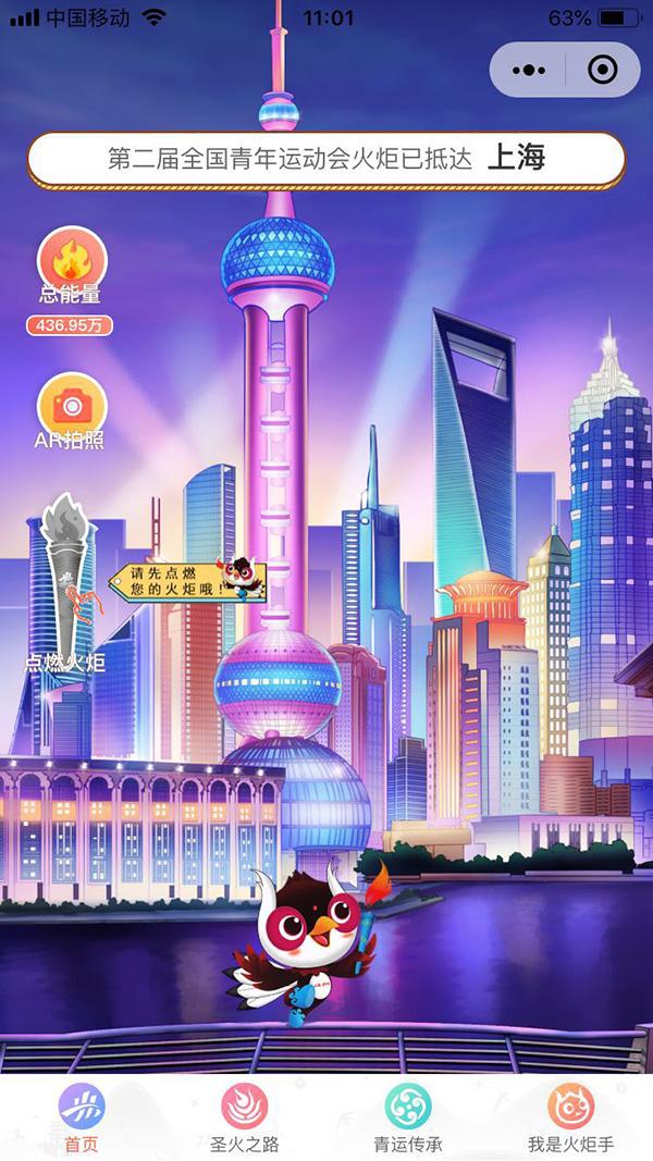 二青会网络火炬传递到达上海,以微信小程序形式鼓励人人参与