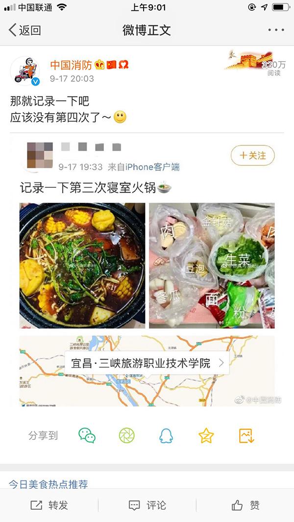 学生微博炫耀第3次在寝室吃火锅 消防:没第4次了