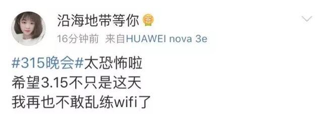 """3·15晚会曝猛料,吓懵很多""""低头族"""":好可怕!以后出门立马关手机WiFi"""