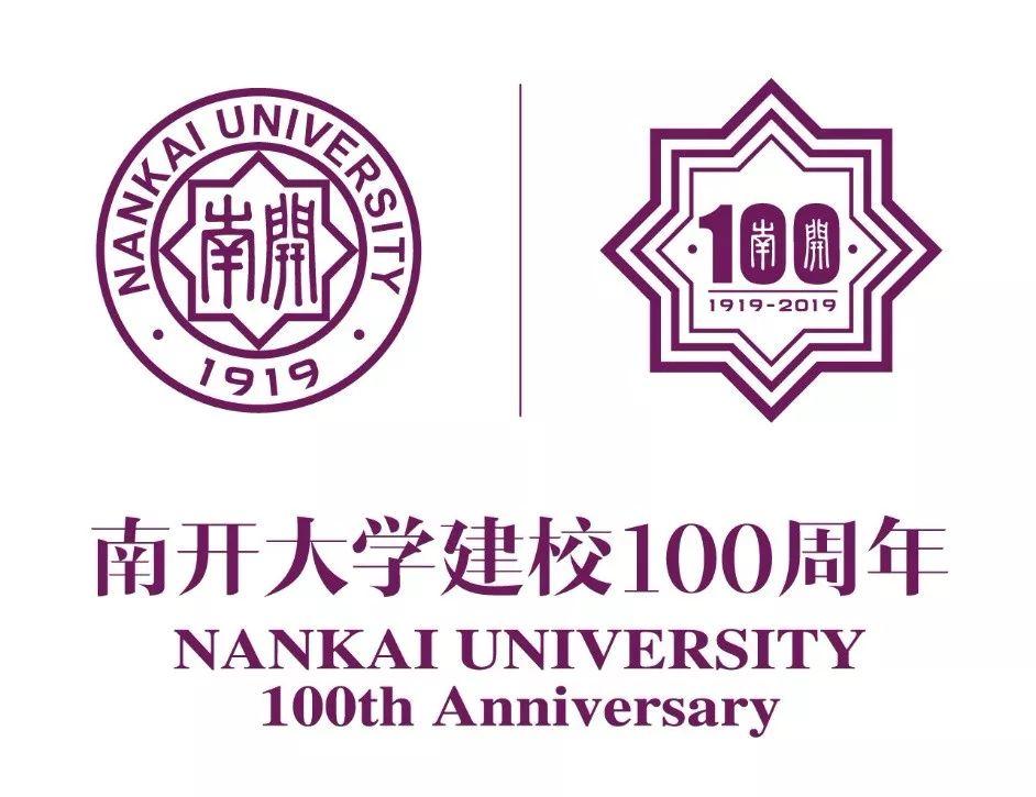 南开大学建校百年倒计时一周年,校庆logo,主题歌等发布图片
