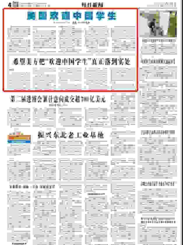 美国大使《中国青年报》重磅文:欢迎中国学生