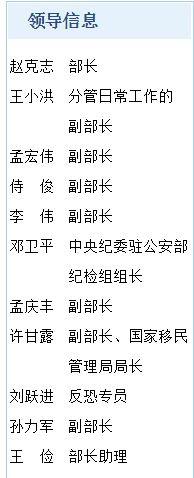 幸运飞艇规律破解:公安部领导班子新增两员:副部长许甘露和孙力军