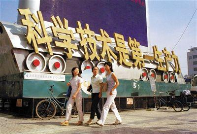 2002年9月,第五届中关村电脑节,位于海龙广场前的巨幅宣传口号科学技术是第一生产力。(来源:CFP)