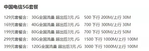世界杯篮球体彩 - 来了!北京移动11月或出5G套餐,5年以下用户可享受8折优惠