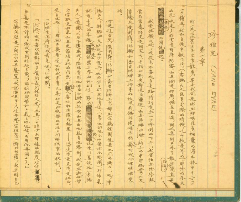 260余种手稿里有茅盾译稿贺绿汀乐谱张乐平画稿徐匡迪笔记