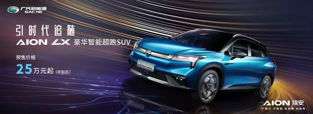 直男评车:荣威RX5 MAX与广汽Aion LX