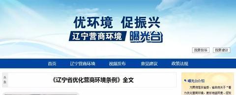 ▲遼寧設網站接受營商環境問題投訴。