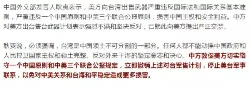 美对台军售损害中国利益 如不撤销必将自食恶果