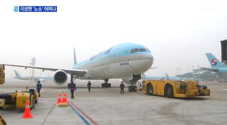 用自家飞机走私名包和水果!大韩航空会长妻女被查