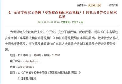 """广东教师惩戒权删""""罚站罚跑""""  曾被指会导致变相体罚"""