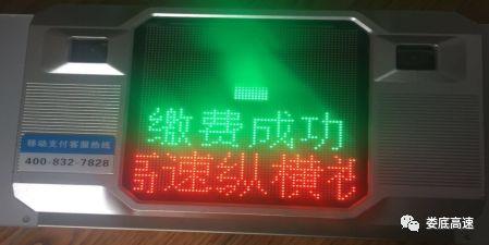 ▲扣费成功后,设备会显示并语音提示缴费成功
