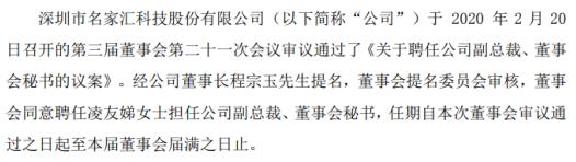 名家汇同意聘任凌友娣担任公司副总裁、董事会秘书