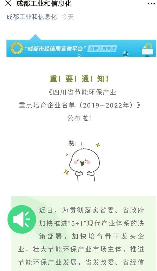 四川省节能环保产业重点培育企业名单(2019—2022年)出炉!成都43家企业入选
