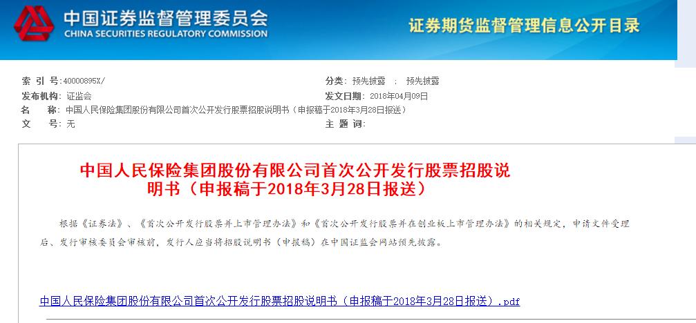 证监会官网发布中国人民保险集团股份有限公司预先披露A股IPO招股书