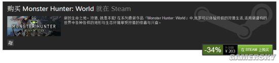 《怪物猎人:世界》Steam特惠203元持平史低 简体中文已更新
