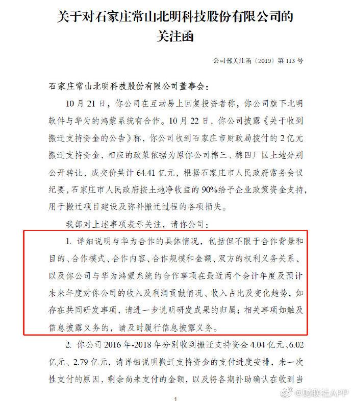 每经24点丨深交所对常山北明下发关注函,要求说明与华为合作情况;华人科学家提出基因编辑新技术,可修正89%遗传缺陷