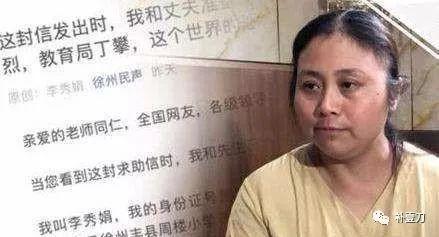 媒体:咒骂写绝笔信的丰县女教师 何其残忍|教师