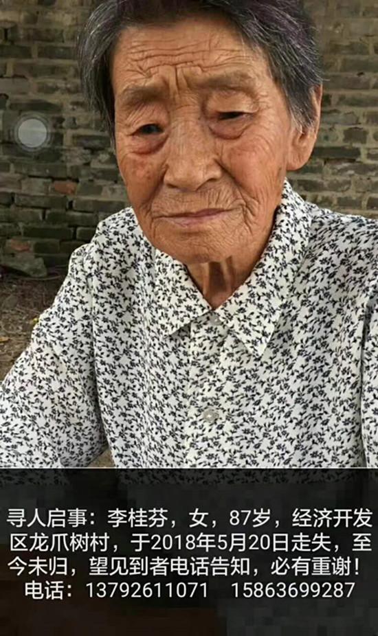潍坊近9旬老人雨天走失,家人急