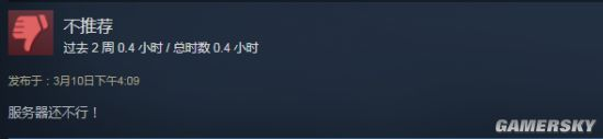 《Blade Symphony》在Steam已免费 却被玩家差评攻陷