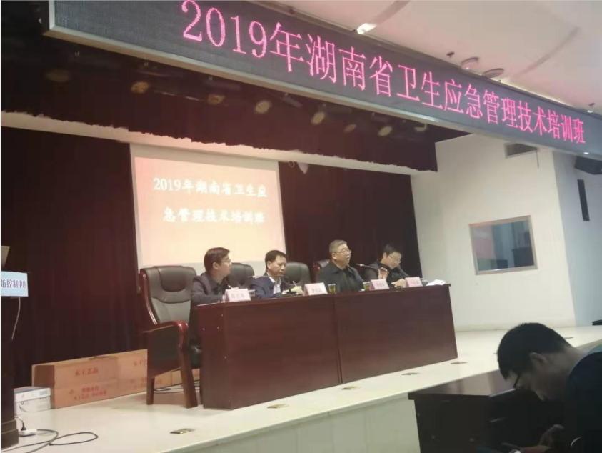 永州:参加湖南省疾控中心举办卫生应急管理技术培训班