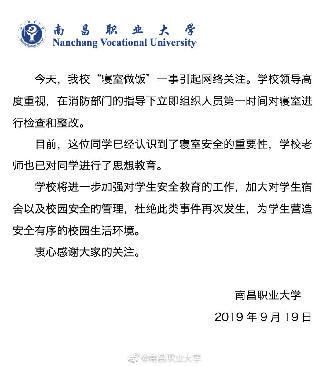 北昌职业年夜教公布声明称,已对做饭须眉停止思惟教诲。