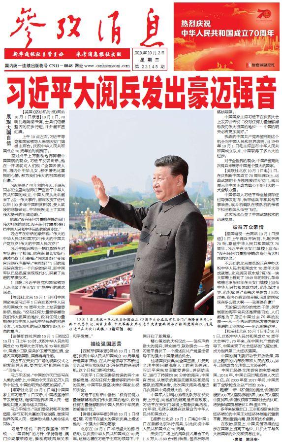 正文  10月1日,2日与3日,《参考消息》连续三天推出全彩版,共刊发33个