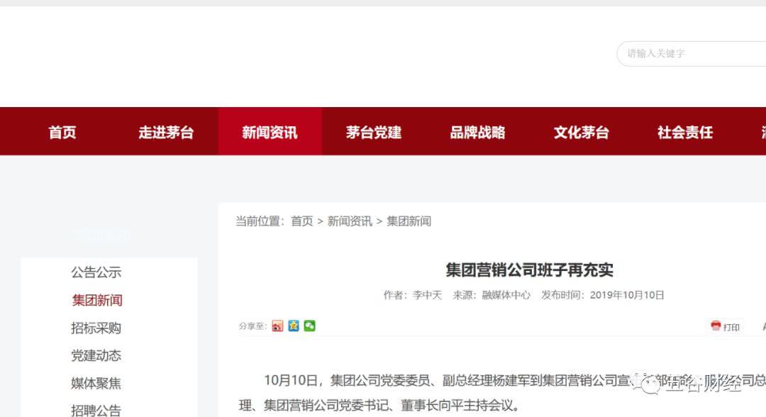 茅台集团人事变动:冯俊任营销公司总经理,保健酒副董事长人选出炉!