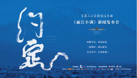百慕三石全新唱作单曲《丽江小调》新闻发布会在丽江圆满举行