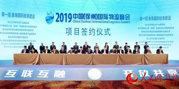 徐州举办2019国际物流峰会39个产业项目签约