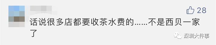 """""""喝不喝都收费""""?深圳一西贝门店强收茶位费遭投诉,官方回应:违反价格法!"""