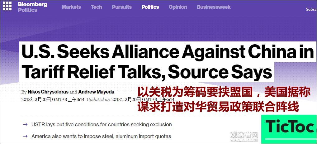 中美贸易摩擦站谁?欧盟表态:不会选边站队宝格丽蛇形手表