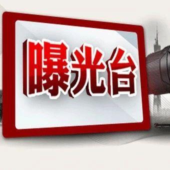 江西省政府挂牌督办29个重大火灾隐患单位