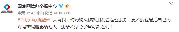 国家网信办举报中心提醒:切勿购买修改朋友圈定位服务