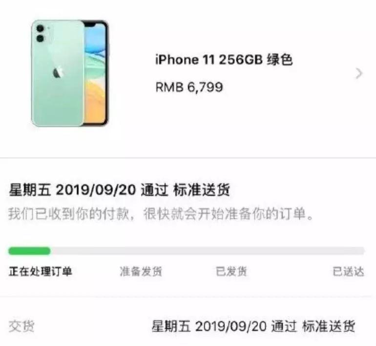 """预售卖断货!iPhone 11能否延续""""真香""""定律"""