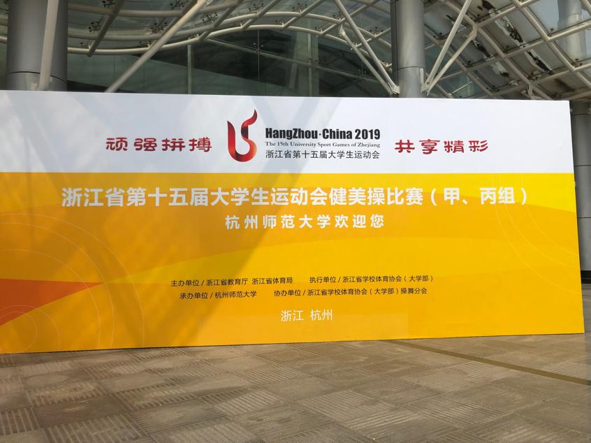 多图:473人参加!浙江省第十五届大运会健美操比赛开幕