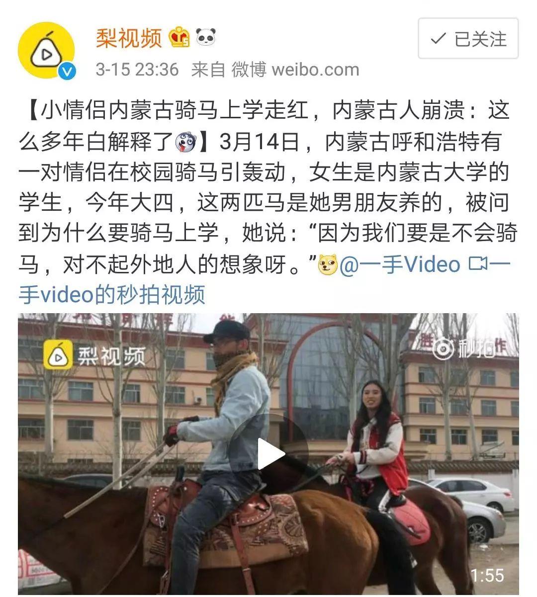 内蒙古大学生骑马上学:不会骑对不起外地人想象