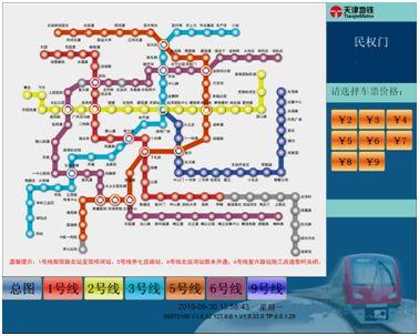 天津地铁自动售票机非现金支付功能试点上线啦