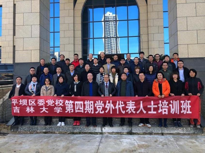传承遵义会议精神 建功立业新时代 吉林大学党外代表人士赴贵州开展专题培训|贵州|学