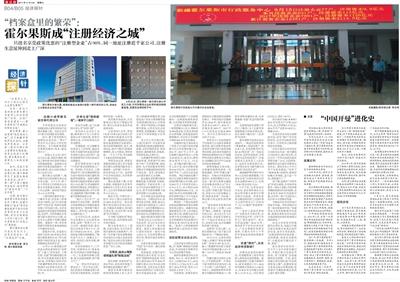 """2017年11月,新京报刊发报道《档案盒里的繁荣:霍尔果斯成""""注册经济之城""""》。"""