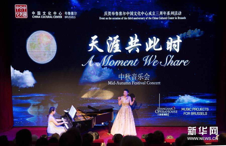 布鲁塞尔中国文化中心举办中秋音乐会